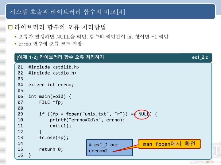 라이브러리 함수의 오류 처리방법