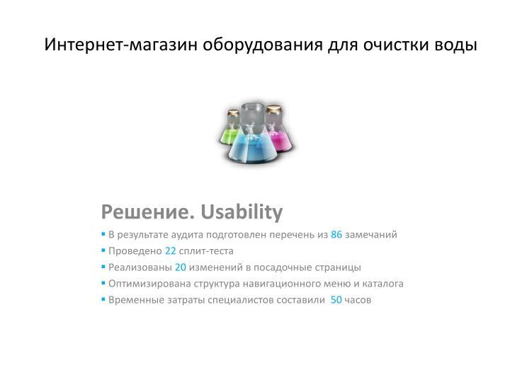Интернет-магазин оборудования для очистки воды