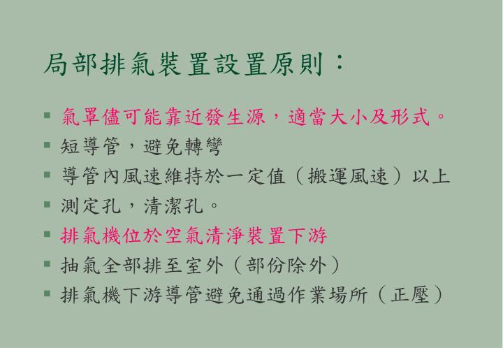 局部排氣裝置設置原則: