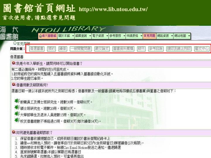 圖書館首頁網址