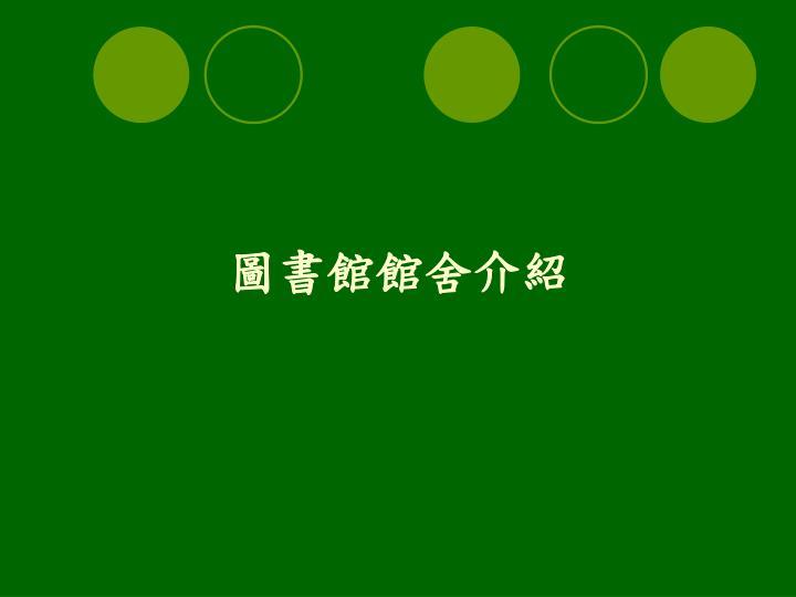 圖書館館舍介紹