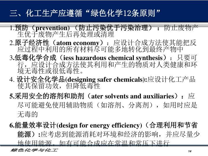 """三、化工生产应遵循""""绿色化学12条原则"""""""