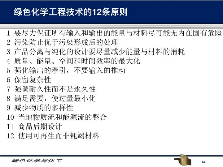 绿色化学工程技术的12条原则