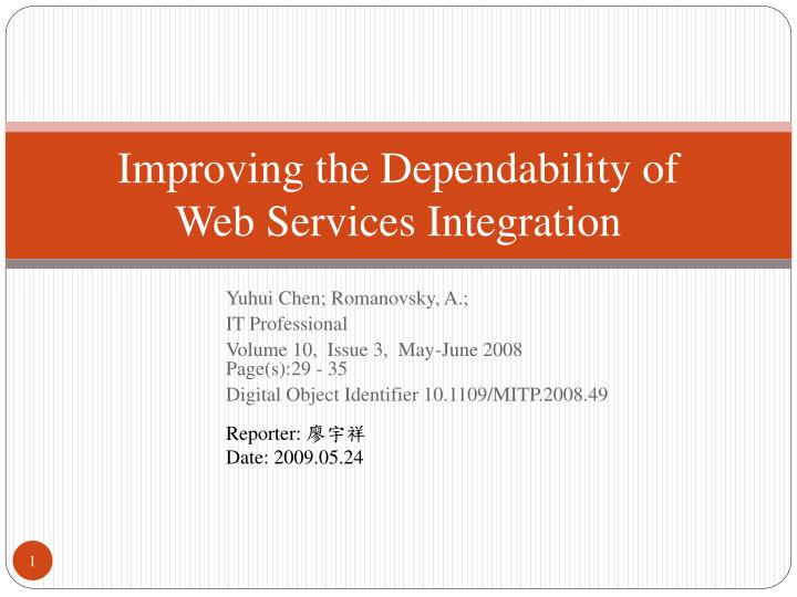 the dependability of the web essay