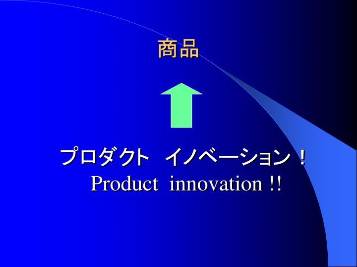 プロダクト イノベーション!