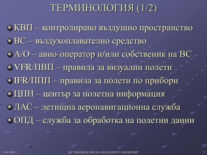 ТЕРМИНОЛОГИЯ (1/2)
