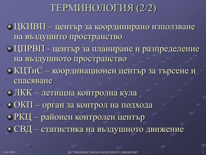 ТЕРМИНОЛОГИЯ (2/2)