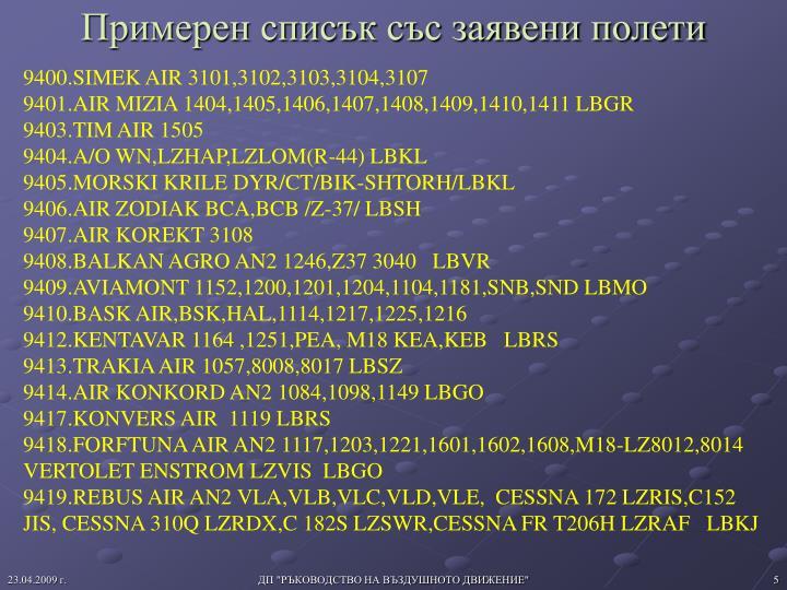 Примерен списък със заявени полети