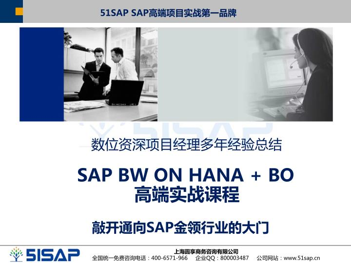 51SAP SAP