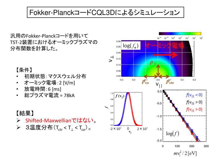 Fokker-Planck