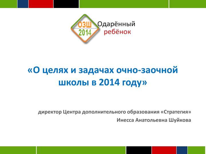 «О целях и задачах очно-заочной школы в 2014 году»