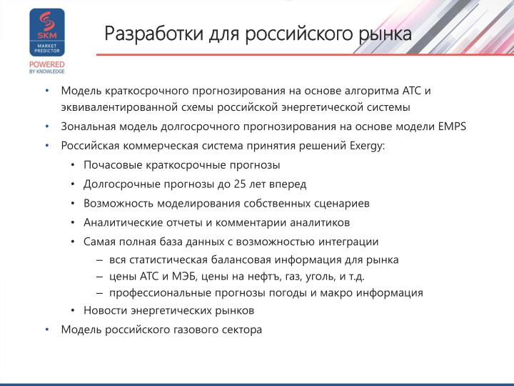 Разработки для российского рынка