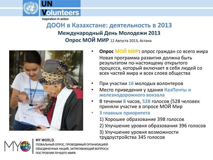 ДООН в Казахстане