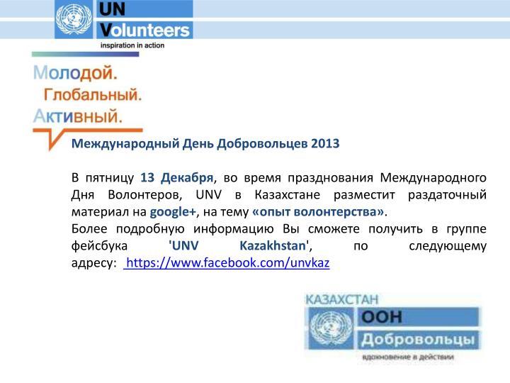 Международный День Добровольцев 2013