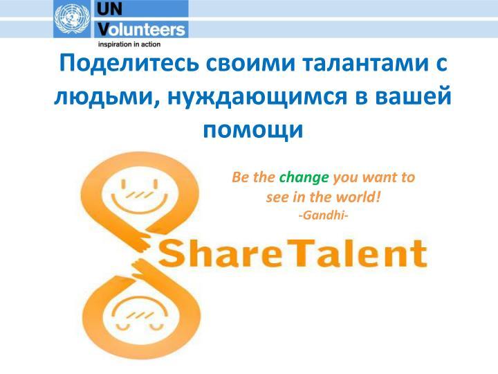 Поделитесь своими талантами с людьми, нуждающимся в вашей помощи