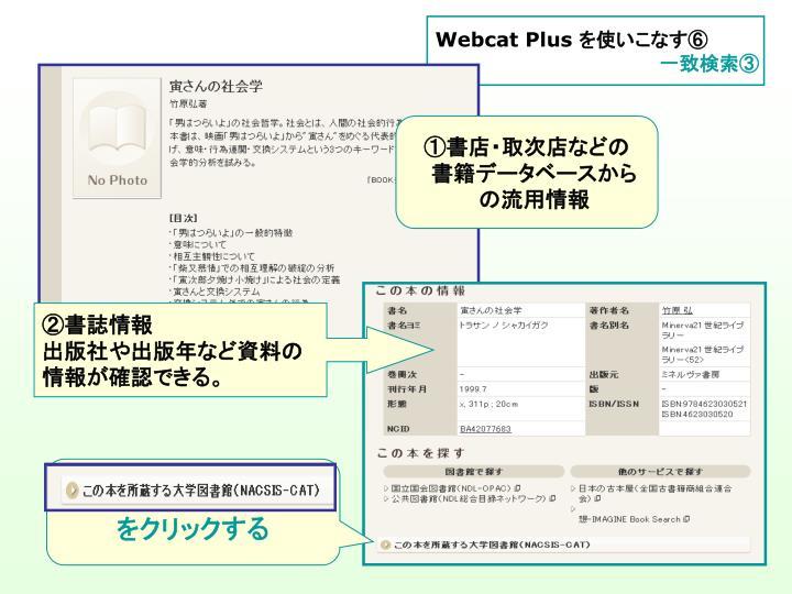 Webcat Plus