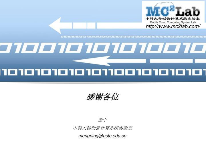 http://www.mc2lab.com/