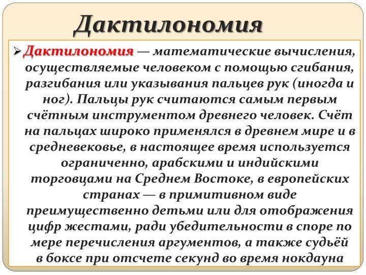 Дактилономия