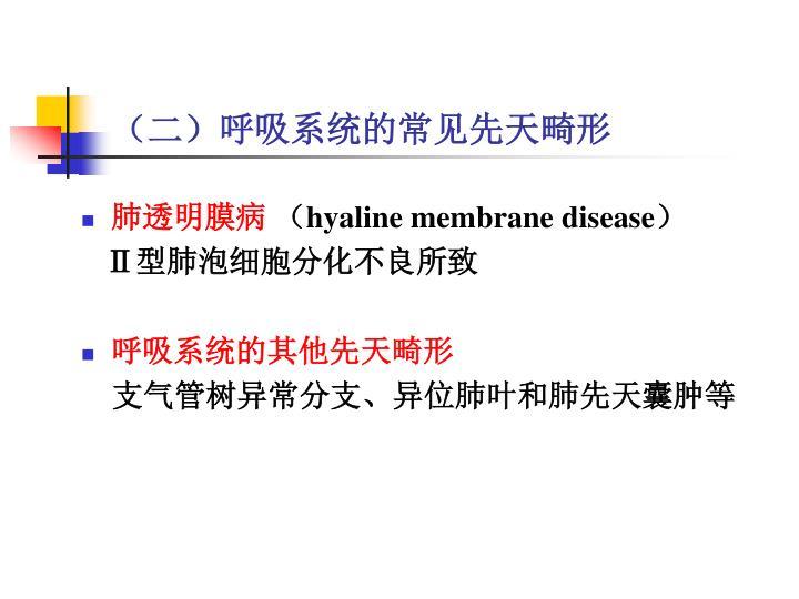 (二)呼吸系统的常见先天畸形