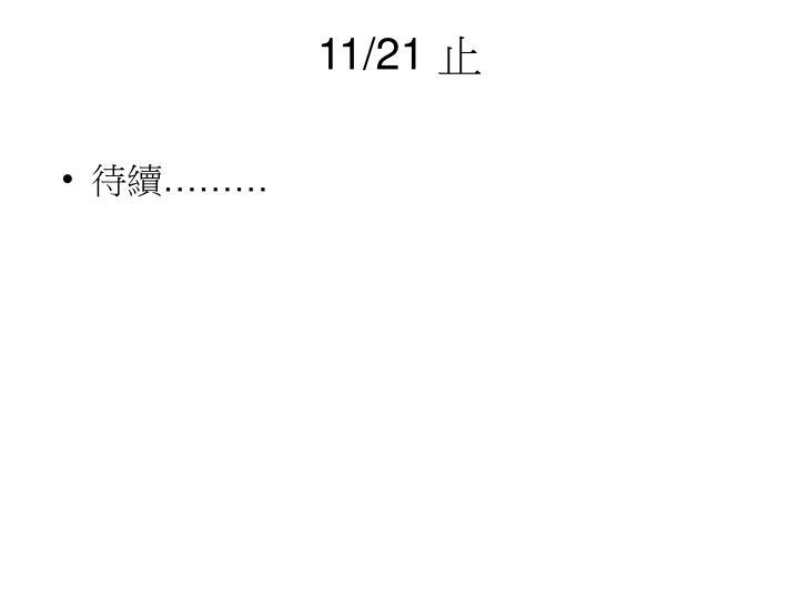 11/21