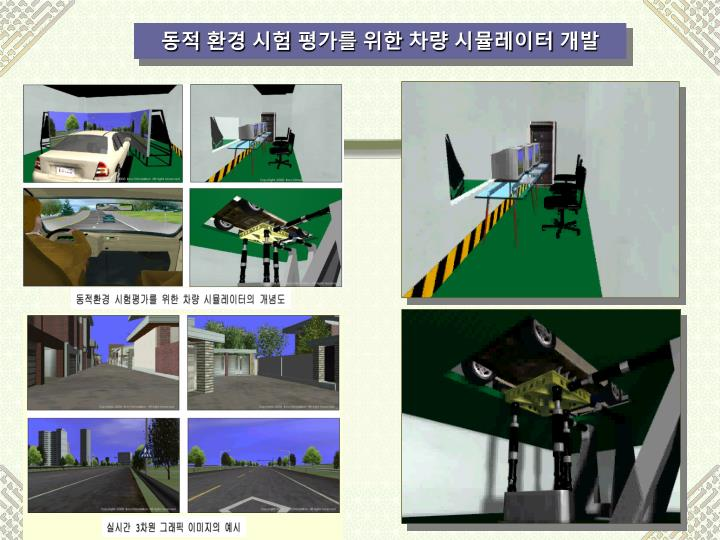 동적 환경 시험 평가를 위한 차량 시뮬레이터 개발