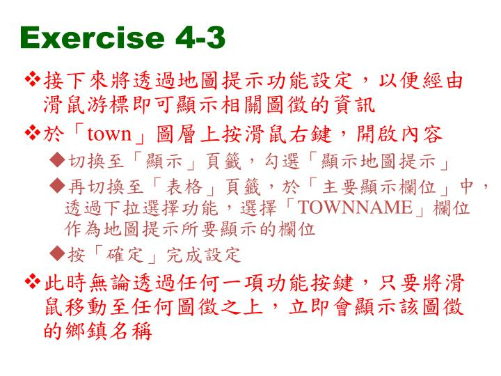 Exercise 4-3