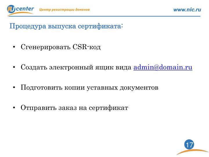 Процедура выпуска сертификата: