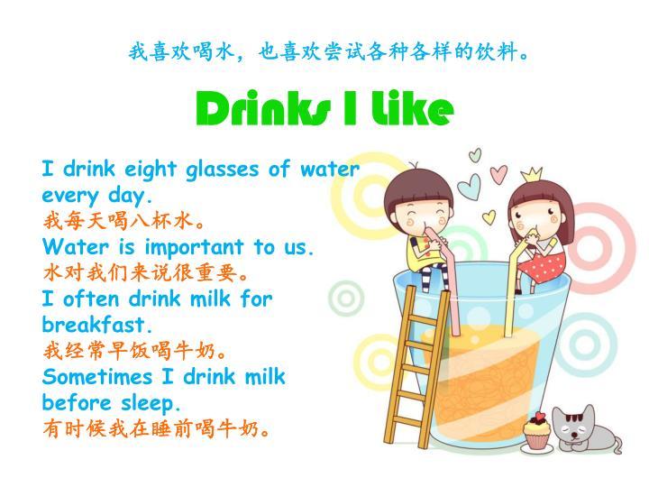 我喜欢喝水,也喜欢尝试各种各样的饮料。