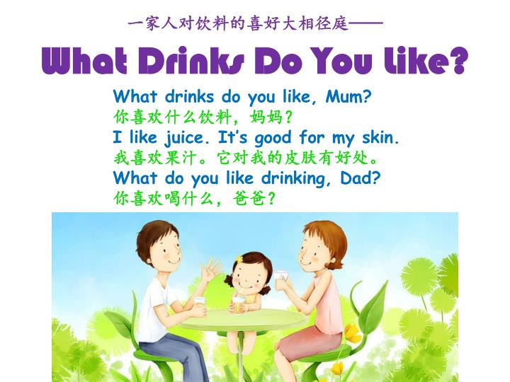 一家人对饮料的喜好大相径庭