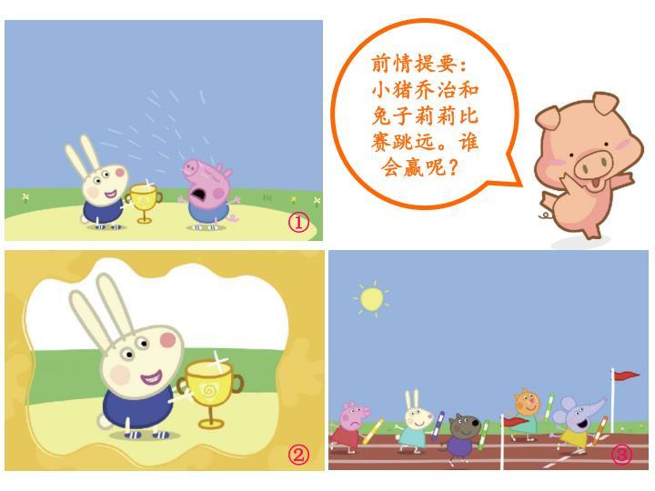 前情提要:小猪乔治和兔子莉莉比赛跳远。谁会赢呢?