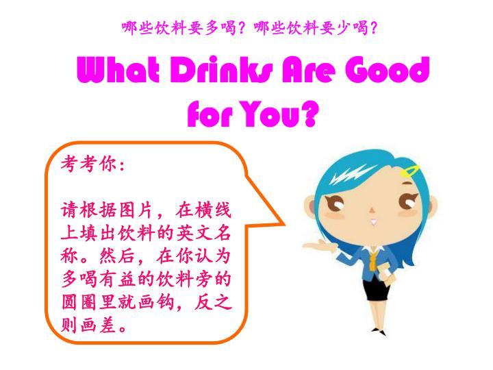 哪些饮料要多喝?哪些饮料要少喝?