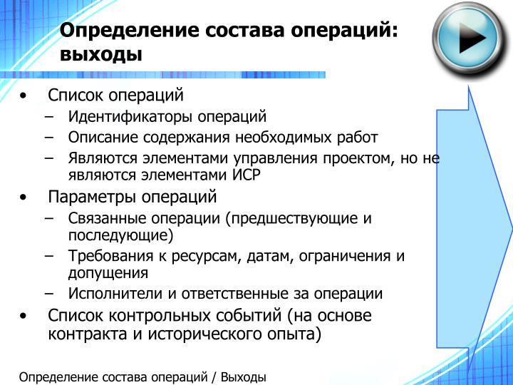 Определение состава операций: