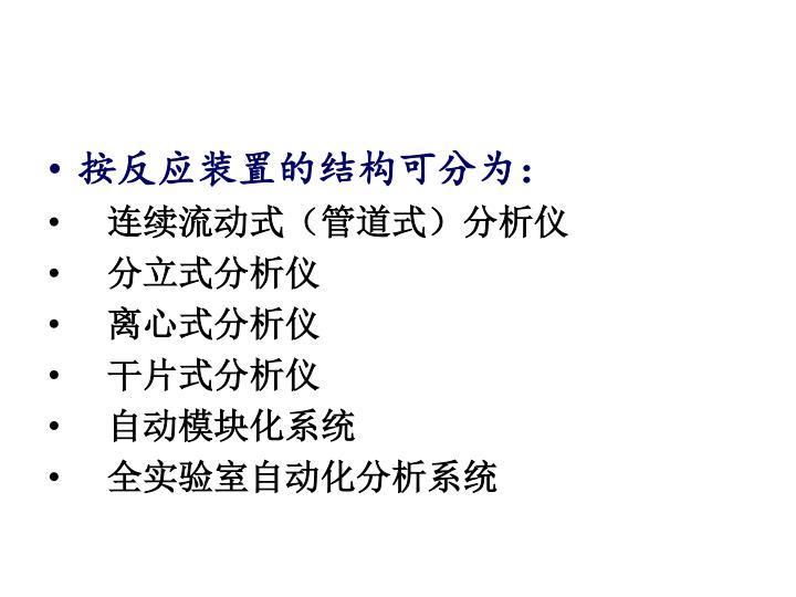 按反应装置的结构可分为: