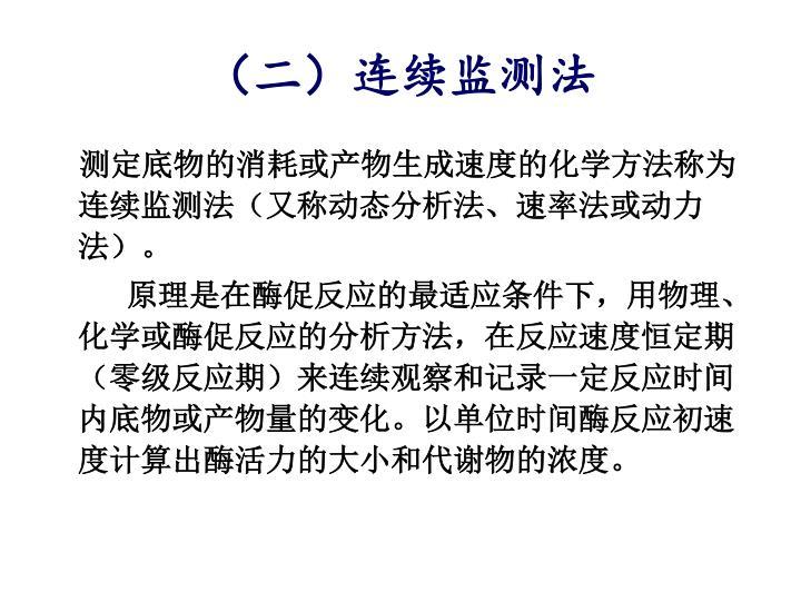 (二)连续监测法