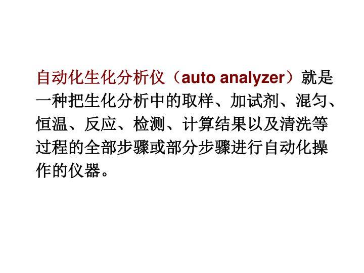 自动化生化分析仪(