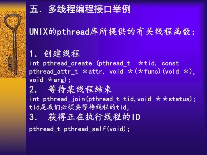 五.多线程编程接口举例