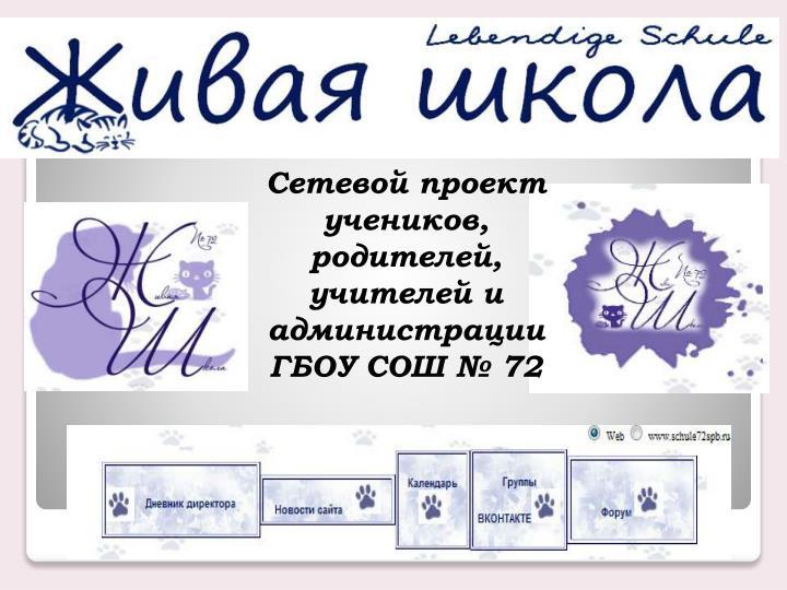 Сетевой проект учеников, родителей, учителей и администрации ГБОУ СОШ № 72