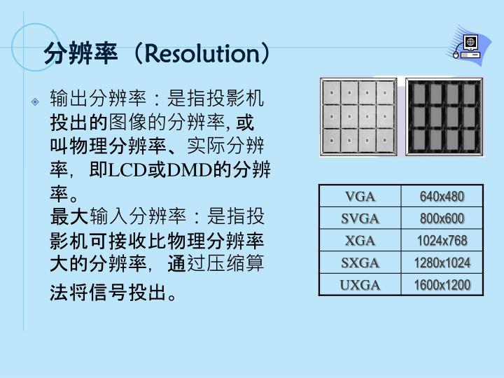 输出分辨率:是指投影机投出的图像的分辨率