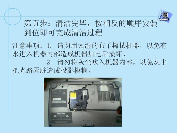 第五步:清洁完毕,按相反的顺序安装到位即可完成清洁过程