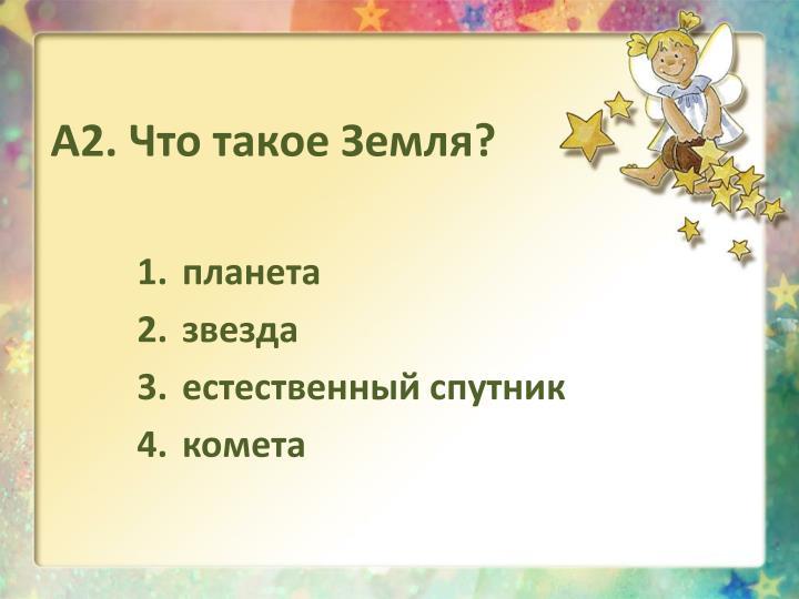 А2. Что такое Земля?