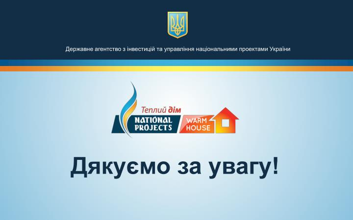 Державне агентство з інвестицій та управління національними проектами України