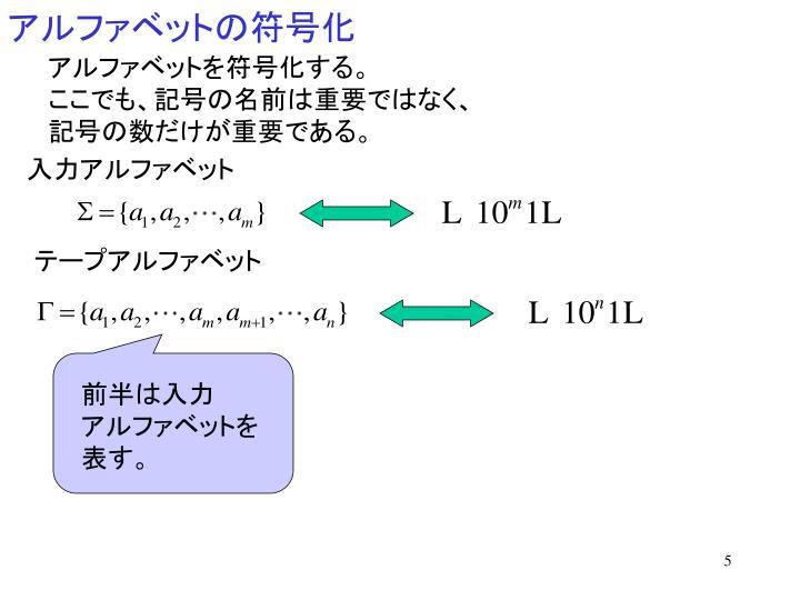 アルファベットの符号化