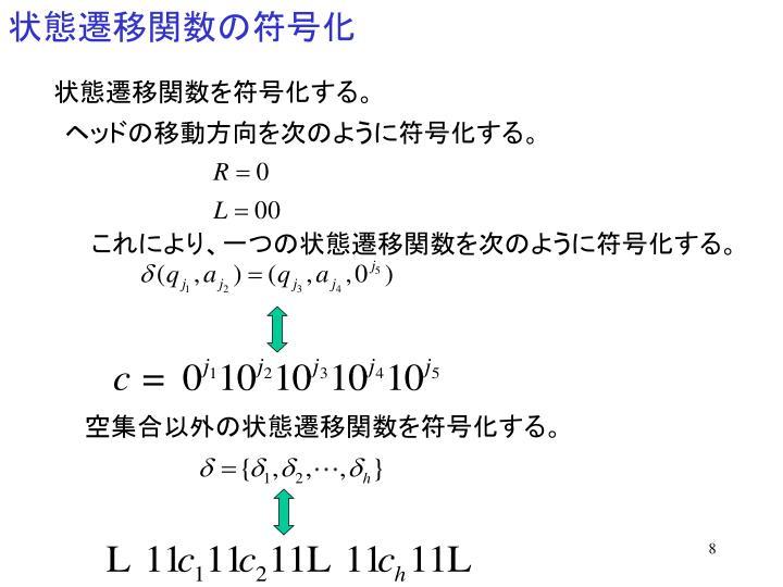 状態遷移関数の符号化
