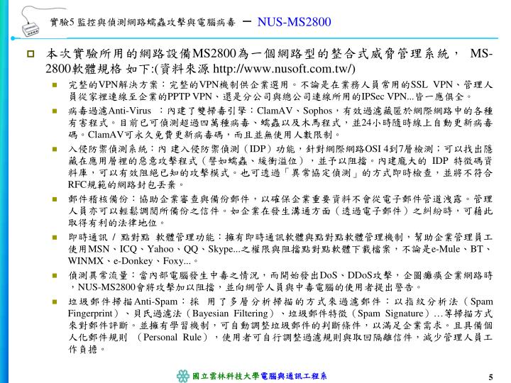 NUS-MS2800