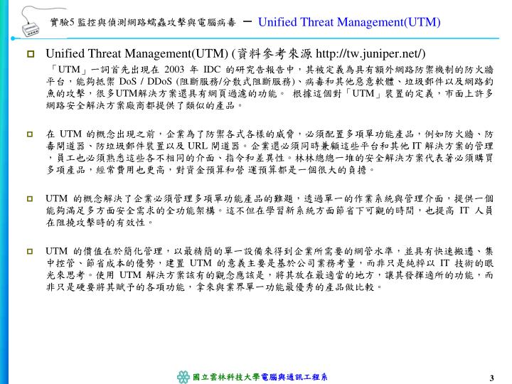 Unified threat management utm