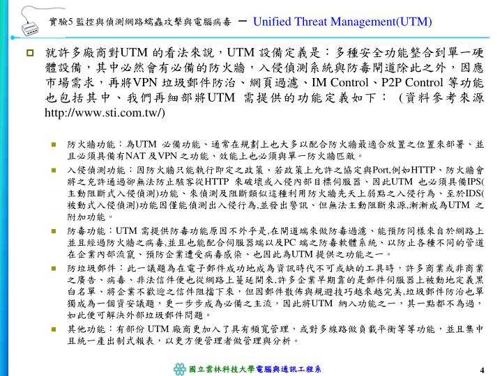 Unified Threat Management(UTM)