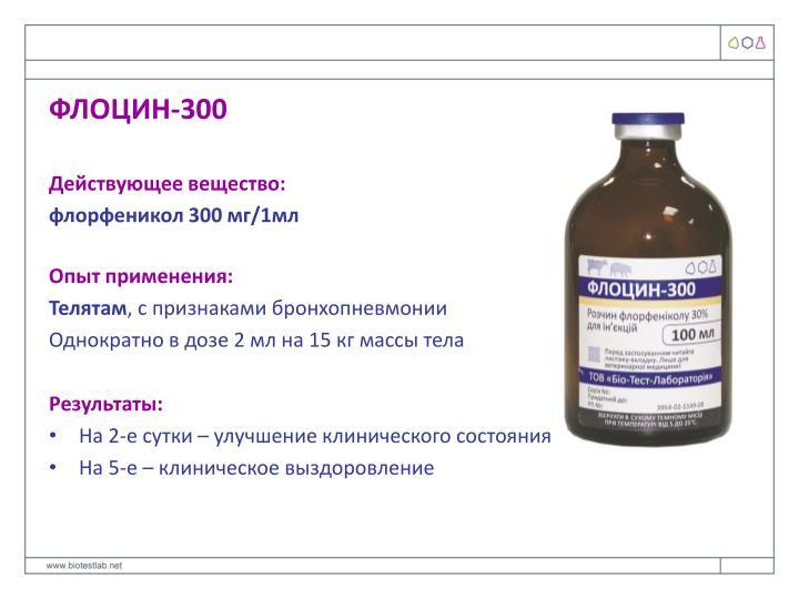 ФЛОЦИН-300