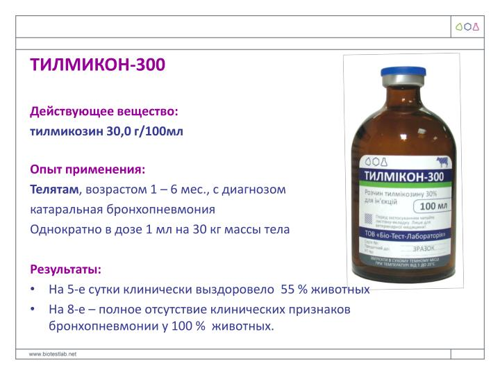 ТИЛМИКОН-300