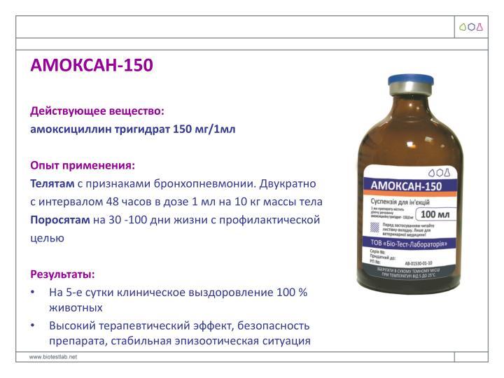 АМОКСАН-150