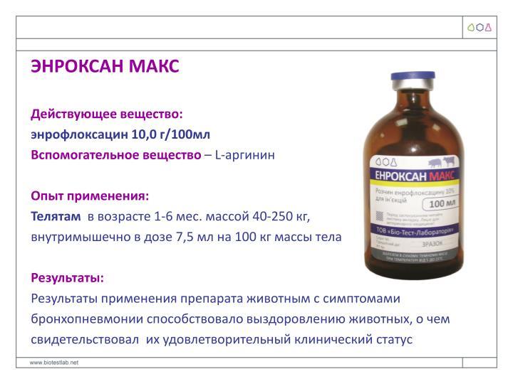 ЭНРОКСАН МАКС